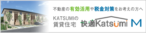 勝美住宅の賃貸住宅「快適Katsumiメゾン」